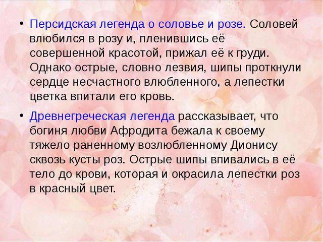 Персидская легенда о соловье и розе. Соловей влюбился в розу и, пленившись её...