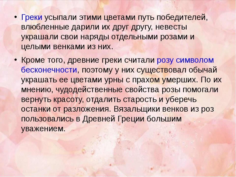 Греки усыпали этими цветами путь победителей, влюбленные дарили их друг другу...