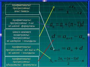 Арифметикалық прогрессияның анықтамасы Арифметикалық прогрессияның n-ші мүше