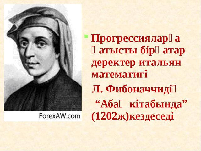 Прогрессияларға қатысты бірқатар деректер итальян математигі Л. Фибоначчидің...