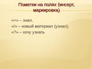 Пометки на полях (инсерт, маркировка) «+» – знал, «!» – новый материал (узнал