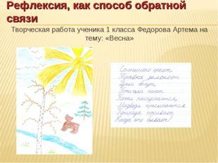 Творческая работа ученика 1 класса Федорова Артема на тему: «Весна» Рефлексия
