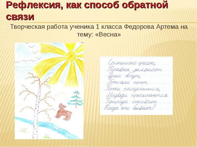 Творческая работа ученика 1 класса Федорова Артема на тему: «Весна» Рефлексия...