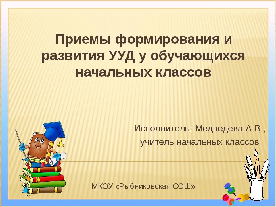 Приемы формирования и развития УУД у обучающихся начальных классов Исполнител...