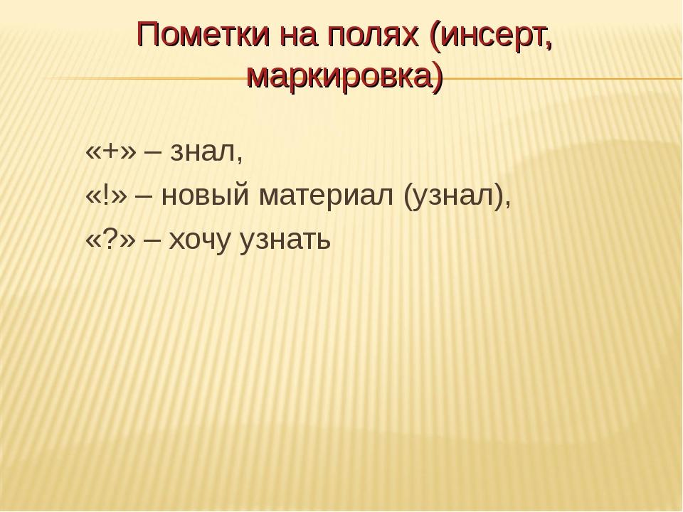 Пометки на полях (инсерт, маркировка) «+» – знал, «!» – новый материал (узнал...