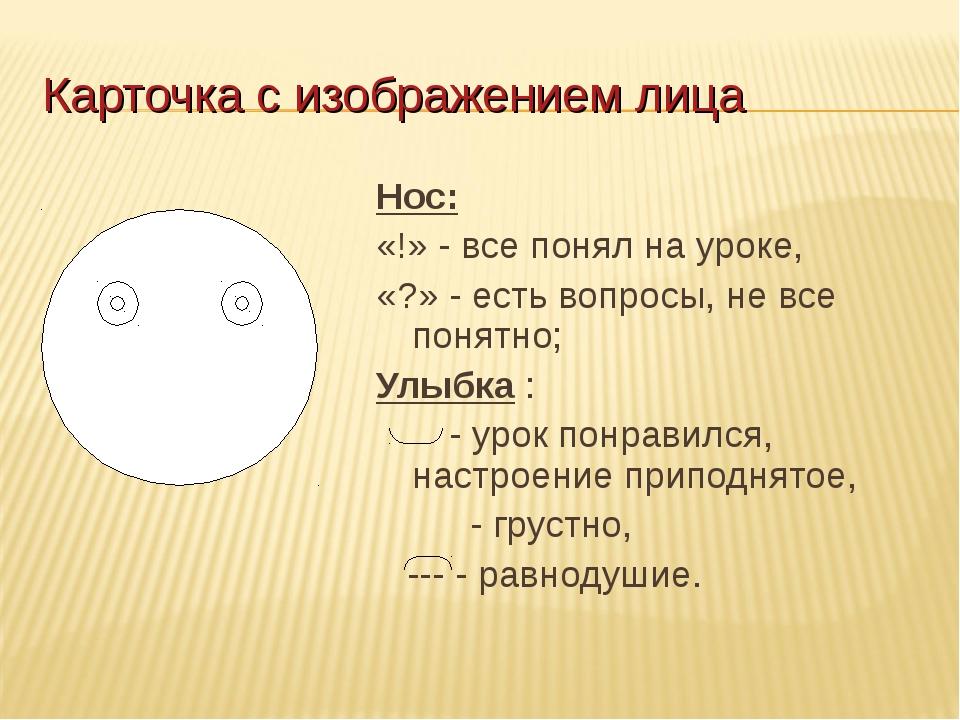 Карточка с изображением лица Нос: «!» - все понял на уроке, «?» - есть вопрос...