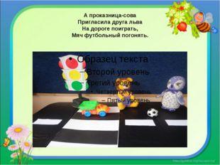 А проказница-сова Пригласила друга льва На дороге поиграть, Мяч футбольный по