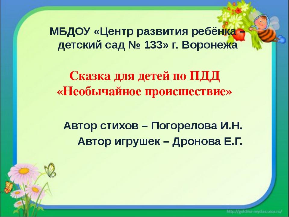 МБДОУ «Центр развития ребёнка – детский сад № 133» г. Воронежа Сказка для дет...