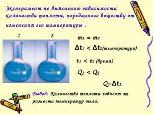 Эксперимент по выяснению зависимости количества теплоты, переданного веществу