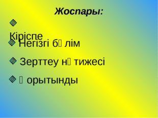 Жоспары: Кіріспе Негізгі бөлім Зерттеу нәтижесі Қорытынды