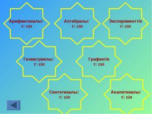 Арифметикалық тәсіл Алгебралық тәсіл Геометриялық тәсіл Графиктік тәсіл Экспе