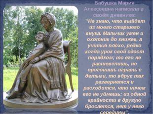 """Бабушка Мария Алексеевна написала в своём дневнике: """"Не знаю, что выйдет из"""