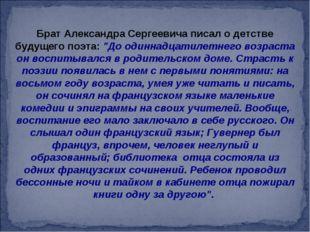 """Брат Александра Сергеевича писал о детстве будущего поэта: """"До одиннадцатилет"""
