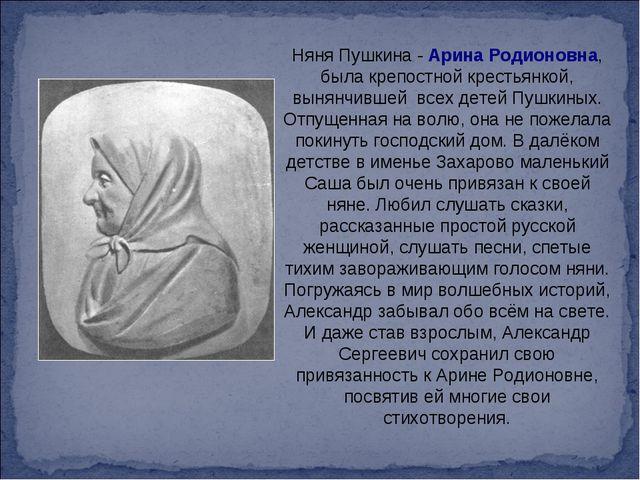 Няня Пушкина - Арина Родионовна, была крепостной крестьянкой, вынянчившей вс...