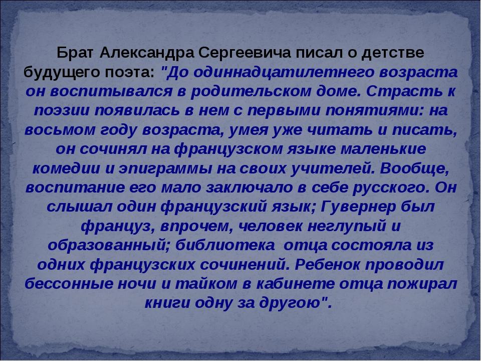 """Брат Александра Сергеевича писал о детстве будущего поэта: """"До одиннадцатилет..."""