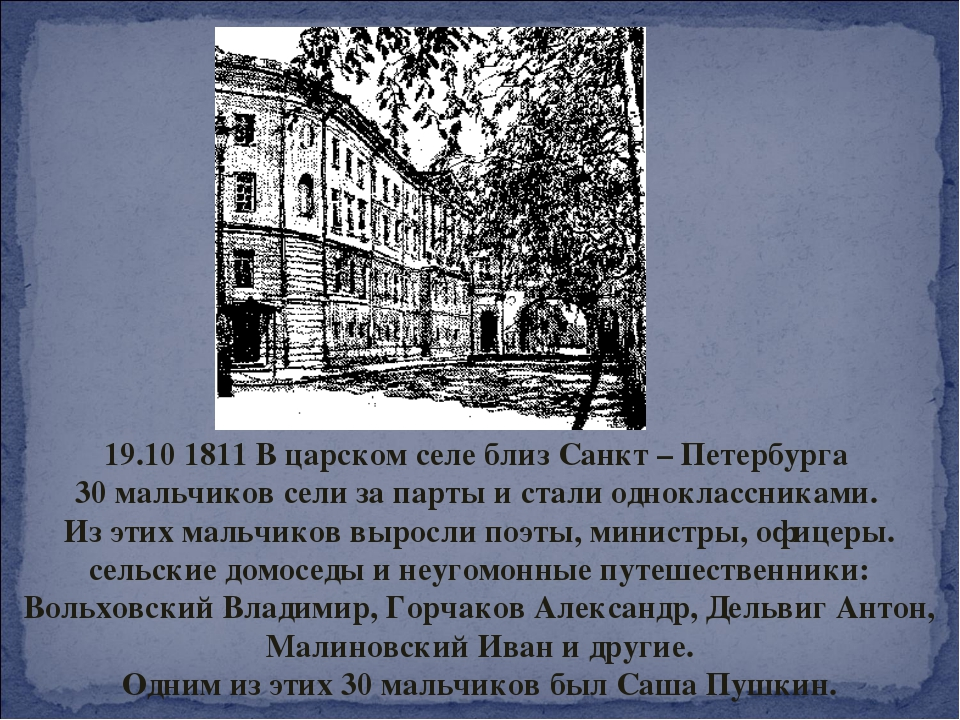 19.10 1811 В царском селе близ Санкт – Петербурга 30 мальчиков сели за парты...