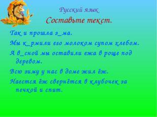 Русский язык Составьте текст. Так и прошла з_ма. Мы к_рмили его молоком супом