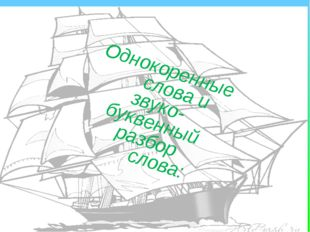 Однокоренные слова и звуко-буквенный разбор слова: