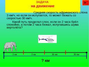 ЗАДАЧА на движение  Средняя скорость африканского слона 3 км/ч, но если он