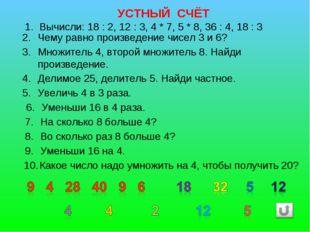 УСТНЫЙ СЧЁТ 1. Вычисли: 18 : 2, 12 : 3, 4 * 7, 5 * 8, 36 : 4, 18 : 3 Чему ра