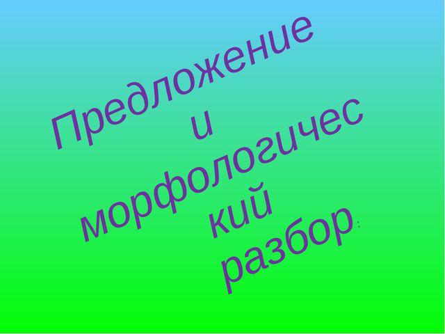 Предложение и морфологический разбор: