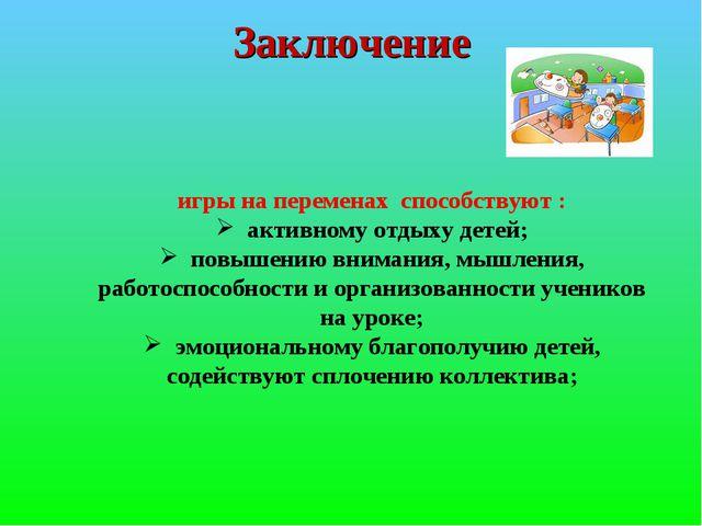 Заключение игры на переменах способствуют : активному отдыху детей; повышению...