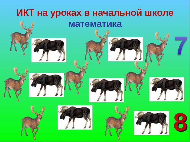 ИКТ на уроках в начальной школе математика 8