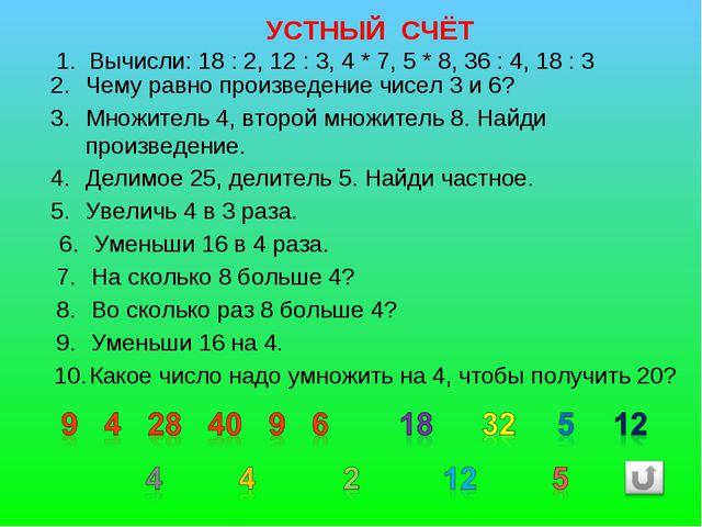 УСТНЫЙ СЧЁТ 1. Вычисли: 18 : 2, 12 : 3, 4 * 7, 5 * 8, 36 : 4, 18 : 3 Чему ра...