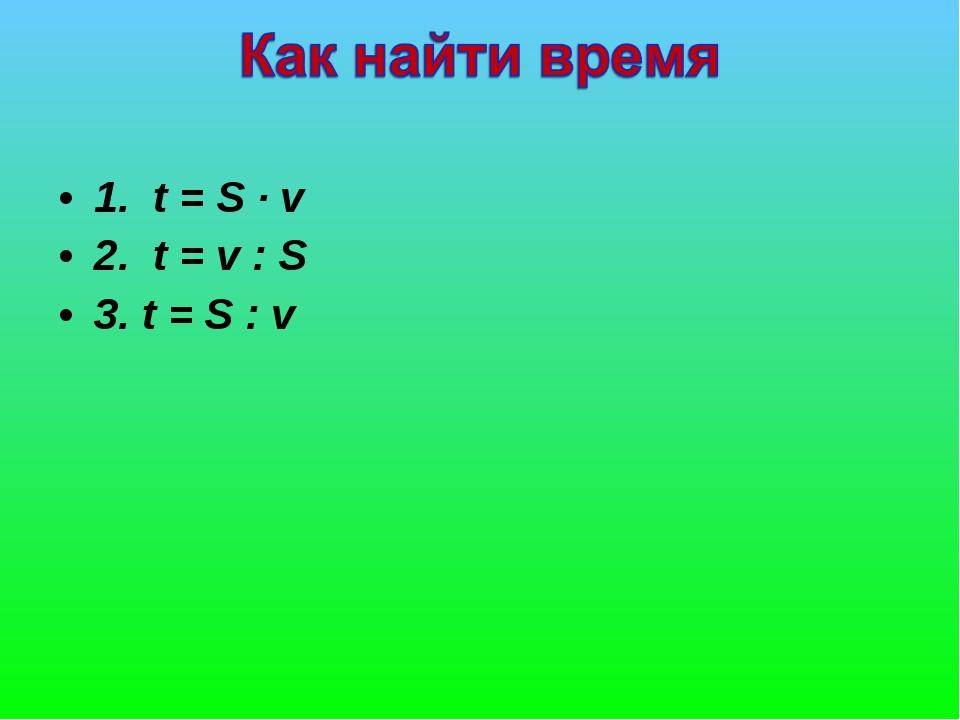 1. t = S · v 2. t = v : S 3. t = S : v