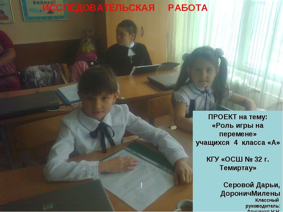 ! ПРОЕКТ на тему: «Роль игры на перемене» учащихся 4 класса «А» КГУ «ОСШ № 32...