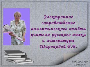 Электронное сопровождение аналитического отчёта учителя русского языка и лит
