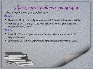 Проектные работы учащихся Научно-практическая конференция: 2008г. Аныгина А.,