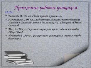 Проектные работы учащихся 2010г. Видонова А., 9Б кл. «Этой музыки краски…». Л