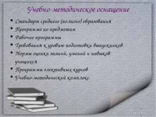 Учебно-методическое оснащение Стандарт среднего (полного) образования Програм