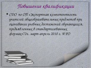 Повышение квалификации СДО по ОП «Экспертная компетентность учителей общеобра