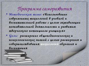 Программа саморазвития Методическая тема: «Использование современных технолог