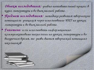Объект исследования: учебно-познавательный процесс в курсе литературы и во в