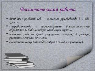 Воспитательная работа 2010-2011 учебный год – классное руководство в 7 «Б» кл