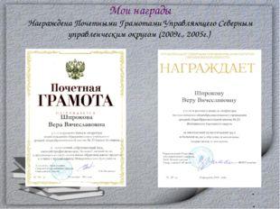 Мои награды Награждена Почетными Грамотами Управляющего Северным управленческ