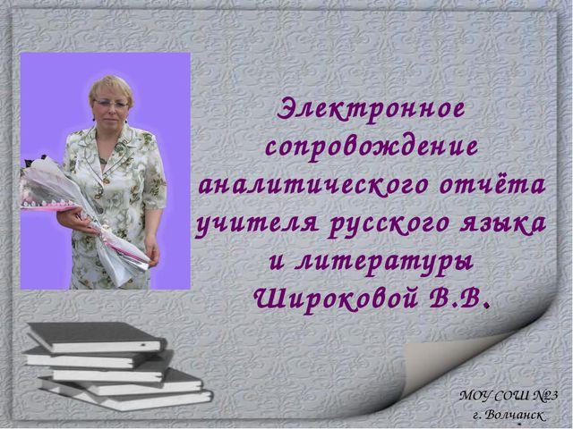 Электронное сопровождение аналитического отчёта учителя русского языка и лит...