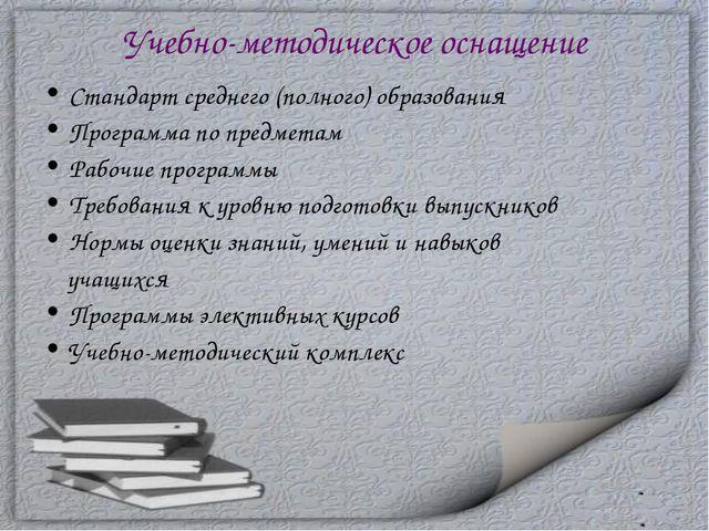 Учебно-методическое оснащение Стандарт среднего (полного) образования Програм...