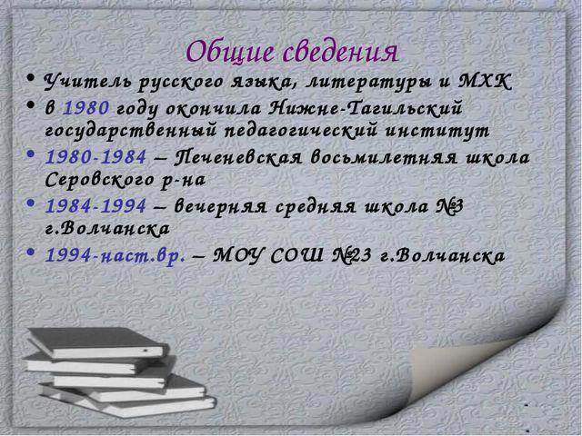 Общие сведения Учитель русского языка, литературы и МХК в 1980 году окончила...