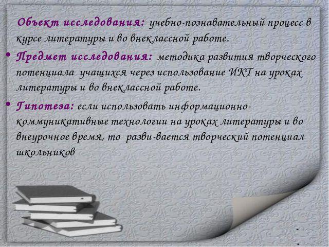 Объект исследования: учебно-познавательный процесс в курсе литературы и во в...