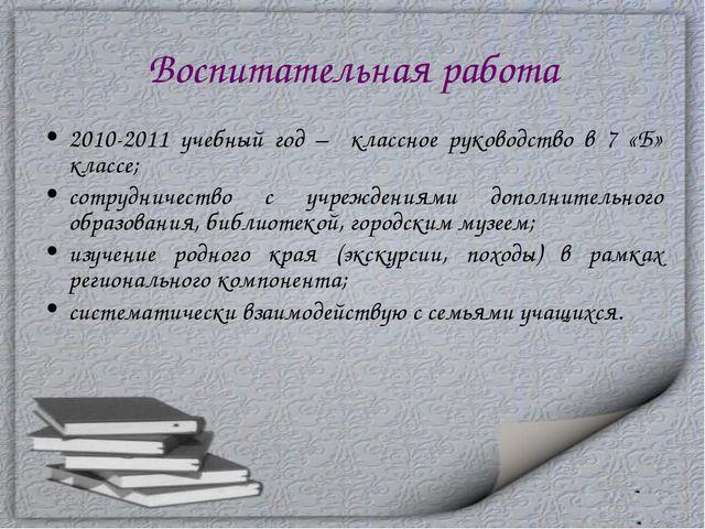 Воспитательная работа 2010-2011 учебный год – классное руководство в 7 «Б» кл...