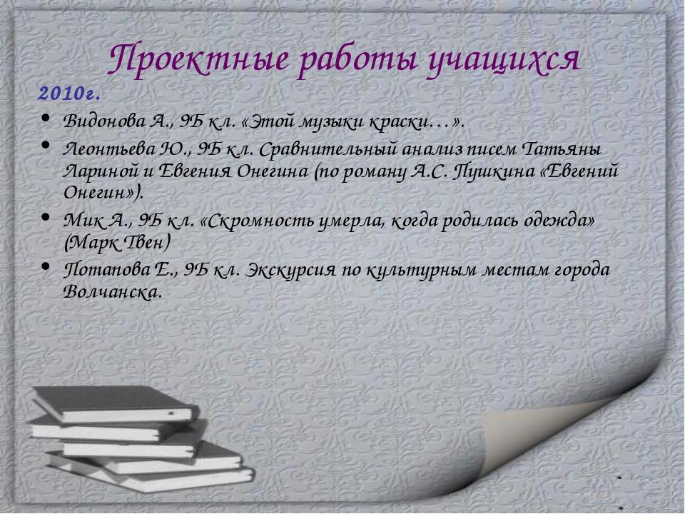 Проектные работы учащихся 2010г. Видонова А., 9Б кл. «Этой музыки краски…». Л...