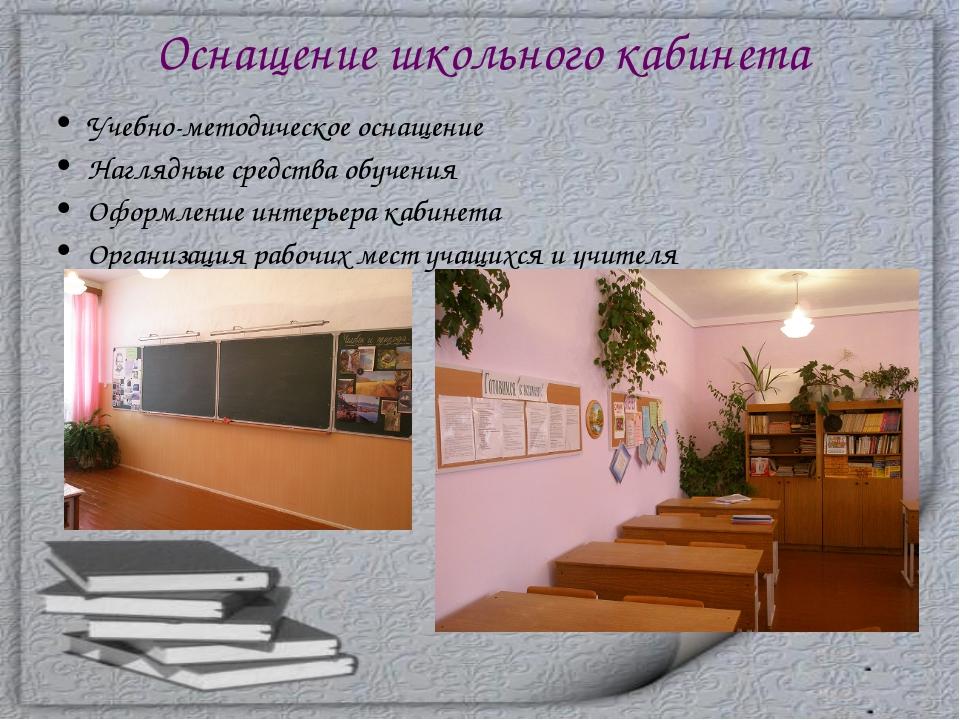 Оснащение школьного кабинета Учебно-методическое оснащение Наглядные средства...
