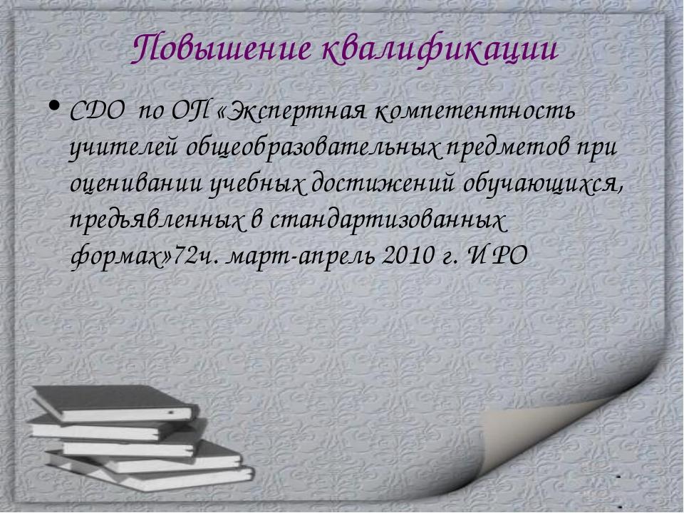 Повышение квалификации СДО по ОП «Экспертная компетентность учителей общеобра...