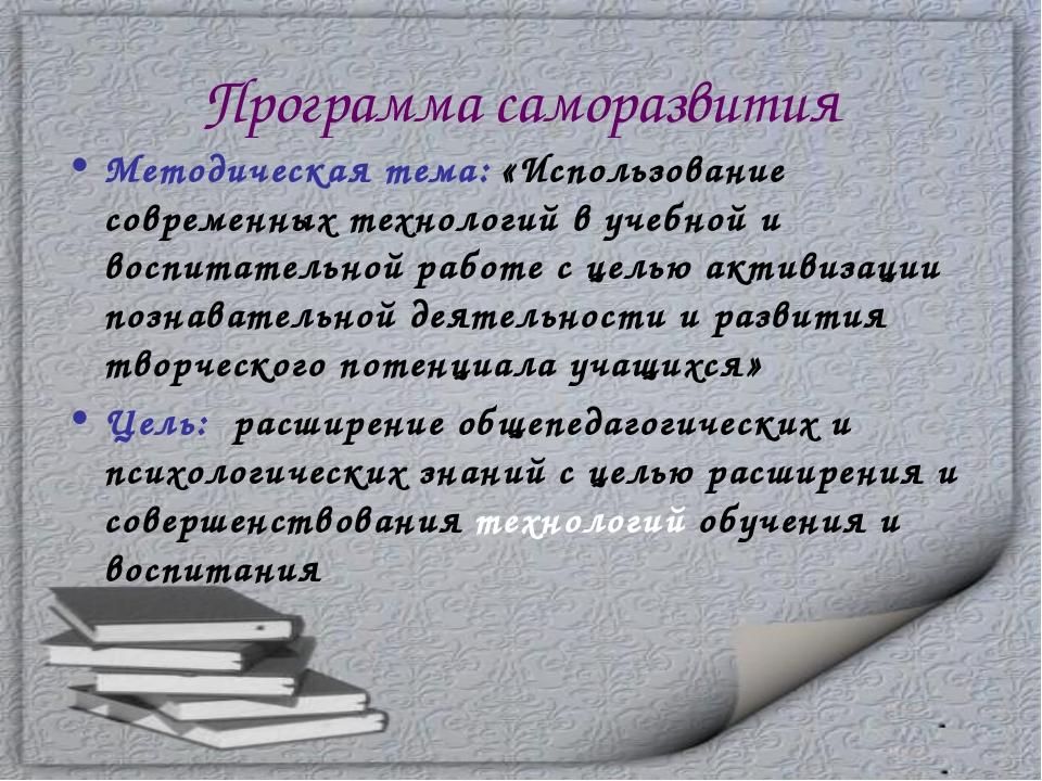 Программа саморазвития Методическая тема: «Использование современных технолог...