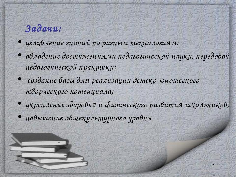 Задачи: углубление знаний по разным технологиям; овладение достижениями пе...