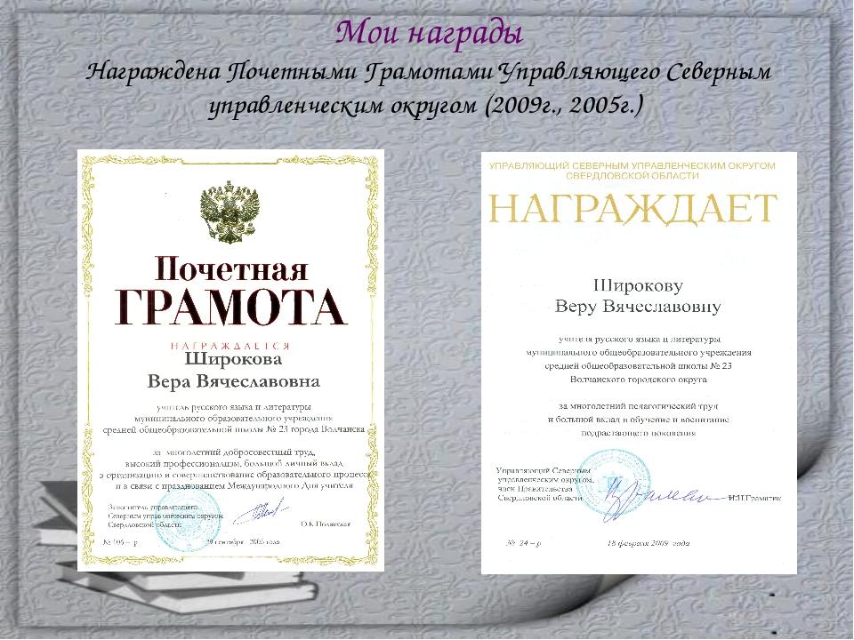 Мои награды Награждена Почетными Грамотами Управляющего Северным управленческ...